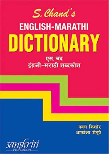 S.CHAND'S ENGLISH-MARATHI DICTIONARY: NAVAL KISHORE,