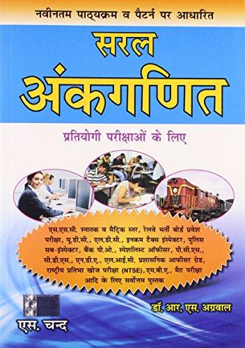 Saral Ankaganit- Pratiyogi Parikshaon Ke Liye: Dr. R.S. Aggarwal