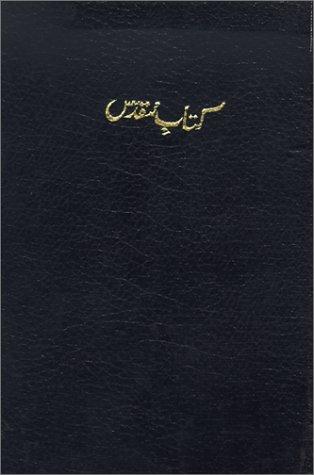 9788122102239: Urdu Bible