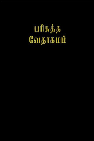9788122102437: Tamil-India Bible (Tamil Edition)