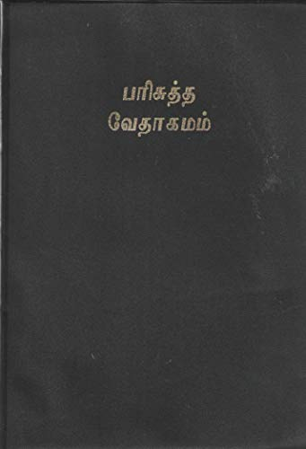 The Holy Bible: Tamil