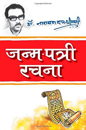Janam Patri Rachna: Shrimali, Dr. Narayan