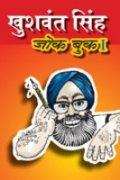 9788122204643: Khushwant Singh's Joke Book 1