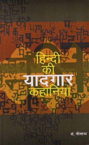 Hindi Ki Yaadgar Kahaniyan (in Hindi): Orient Publishing