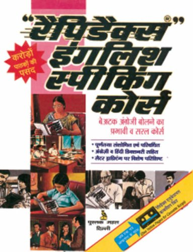 Rapidex English Speaking Course (hindi) With CD: NIL