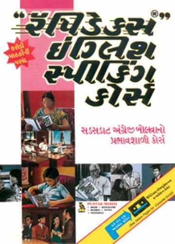 Rapidex English for Gujarati Speakers: R.K. Gupta