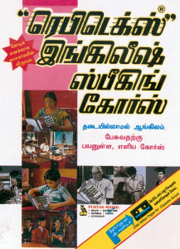 Rapidex English for Tamil Speakers: Gupta, R. K.