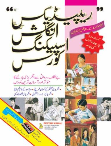 Rapidex: English for Urdu Speakers (Book and: Gupta, R. K.