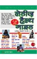 Ladies Health Guide (in Hindi): Asha Rani Vohra