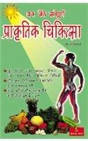 Ghar Baithe Sampurna Prakritik Chikitsa (In Hindi): Dr Rajeshwari