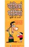 Paheliyan Hi Paheliyan (in Hindi): Rajeev Ranjan