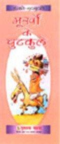 Pustak Mahal Books Catalogue 2019