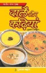 Dalen Aur Kadhiyan (in Hindi): Sudha Mathur