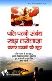 Pati-Patni Sambandh Sada Tarotaja Banaye Rakhane Ke Sutra (in Hindi): Chunni Lal Saluja,Sheela ...