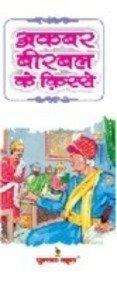 Akbar Birbal Ki Kisse Hindi: Gopesh
