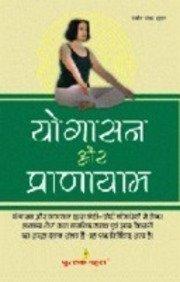 Yogasan Evam Pranayam: Ramesh Chand Shukla