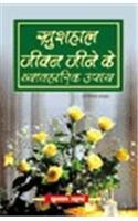 Khush-hal Jiwan Jine Ke Vyavaharik Upay (in: Chunni Lal Saluja