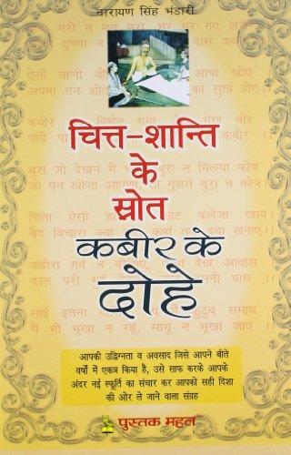 Chitt-Shanti Ke Srot: Kabeer Ke Dohe (In: Narayan Singh Bhandari
