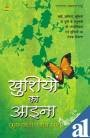 Khushiyo Ka Aaiyeena (in Hindi): Ramlal Aggarwal