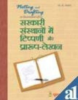 Sarkari Sansthanon Men Tippani Aur Praroop-Lekhan (in: M.K. Agarwal