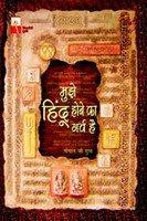 Mujhe Hindu Hone Ka Garv Hai (in Hindi): Gopal Ji Gupta
