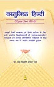 In Hindi): DR. BRIJ KISHORE