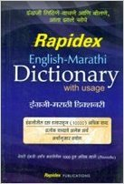 Rapidex English Marathi Dictionary (Marathi): Pustak Mahal Editorial