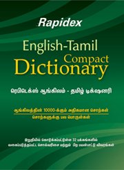 RAPIDEX ENGLISH-TAMIL COMPACT DICTIONARY (In Tamil): PUSTAK MAHAL EDITORIAL
