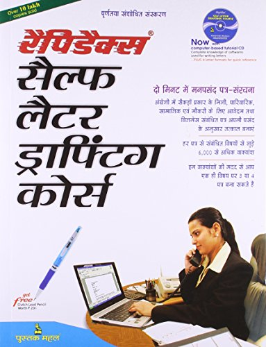 SET-RAPIDEX SELF LETTER DRAFTING COURSE WITH FREE LEAD PENCIL (In Hindi)