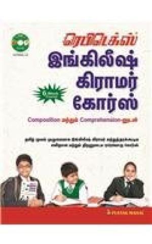 Rapidex English Grammer Course (Tamil): T.K.B Sinha