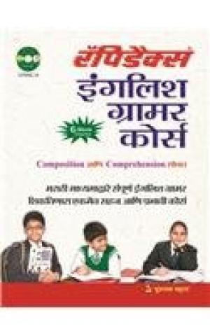 Rapidex English Grammer Course (Marathi): T.K.B Sinha