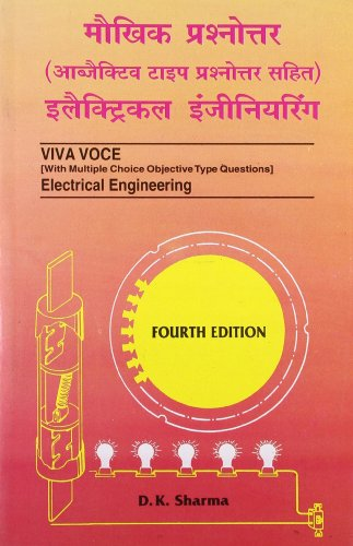 Viva Voce Electrical Engineering , 4E (Hindi): Sharma D.K.