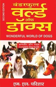 Wonderful World Of Dogs : Complete Dog: Parihar M.L.