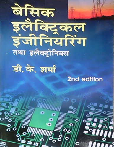 Basic Electrical Engineering and Electronics, Second Edition (in Hindi): D.K. Sharma