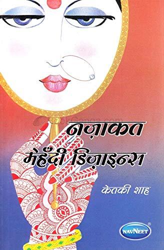 Mehandi Designs: Ketki S Shah