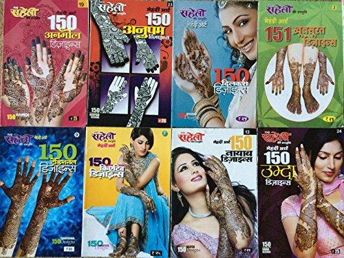 Meri Saheli Mehndi Design Book