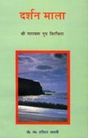 Darsanamala: Sri Narayana Guru Viracita: Narayana Guru