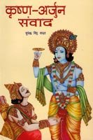 Krsna-Arjuna Samvada: Krsna-Arjuna Dialogue based on Bhagavad: Surendra Singh Yadav