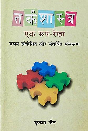 Tarkshastra-Ek Roop Rekha: Krishna Jain