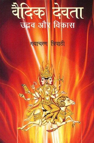 Vaidik Devata: Udbhav evam Vikas: Gayacharan Tripathi