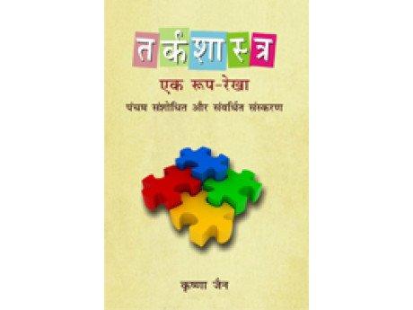 Tarkasastra: Ek Roop-Rekha (First Revised Edition): Krishna Jain