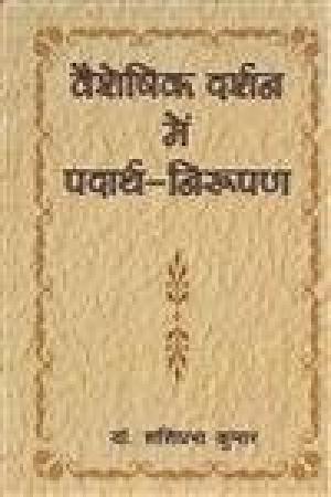 Vaiseshika Darshan mein Padaratha Nirupana: Shashi Prabha Kumar