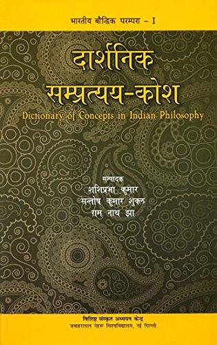 Darshnik Sampratyaya Kosha: Dictionary of Concepts in Indian Philosophy: Sashiprabha Kumar, Santosh...
