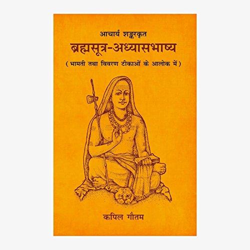 Acharya Shankar Krita Brahmasutra Adhyasabhashya: Kapil Gautam