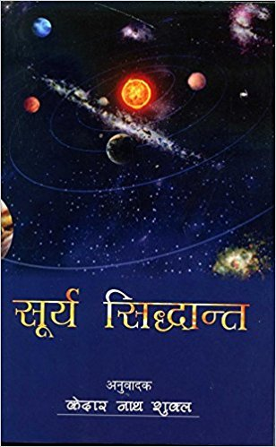 Surya Siddhanta: Kedar Nath Shukl (Tr.)