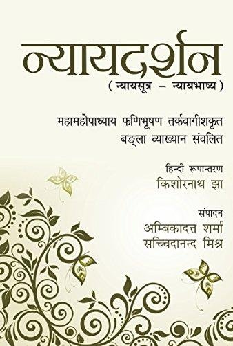 9788124608098: Nyayadarshan (English and Hindi Edition)