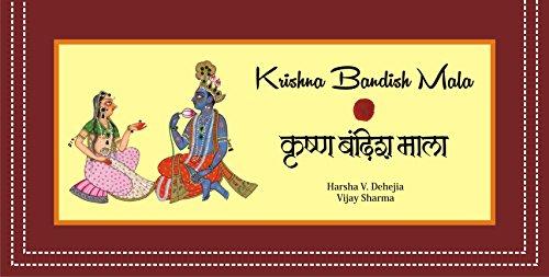 Krishna Bandish Mala: Harsha V. Dehejia