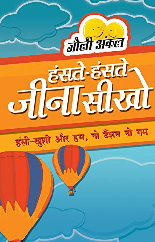 9788124802472: Hanste Hanste Jina Sikho (in Hindi): Hasi-Khushi Aur Hum No Tension No Gum