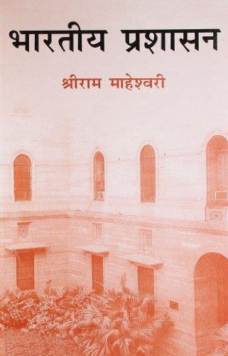Bharatiya Prashasan: Maheswari S