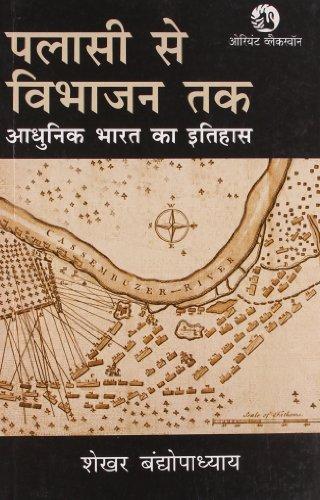 9788125031888: Plassey se Vibhajan Tak - Adhunik Bharat ka Itihas (Story in Hindi)